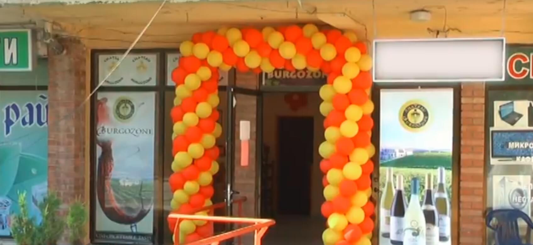 Нов фирмен магазин на Бургозоне в гр.Плевен