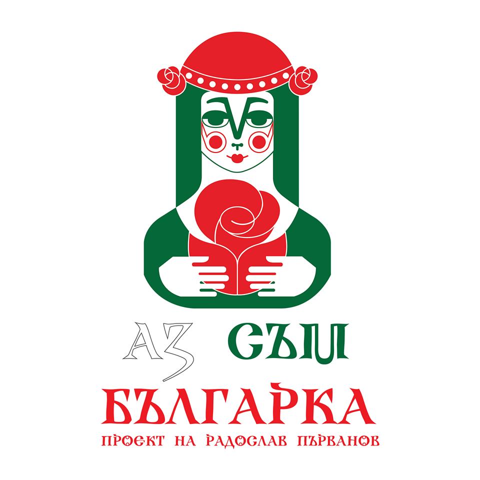 """Изложба """"Аз съм Българка!"""""""