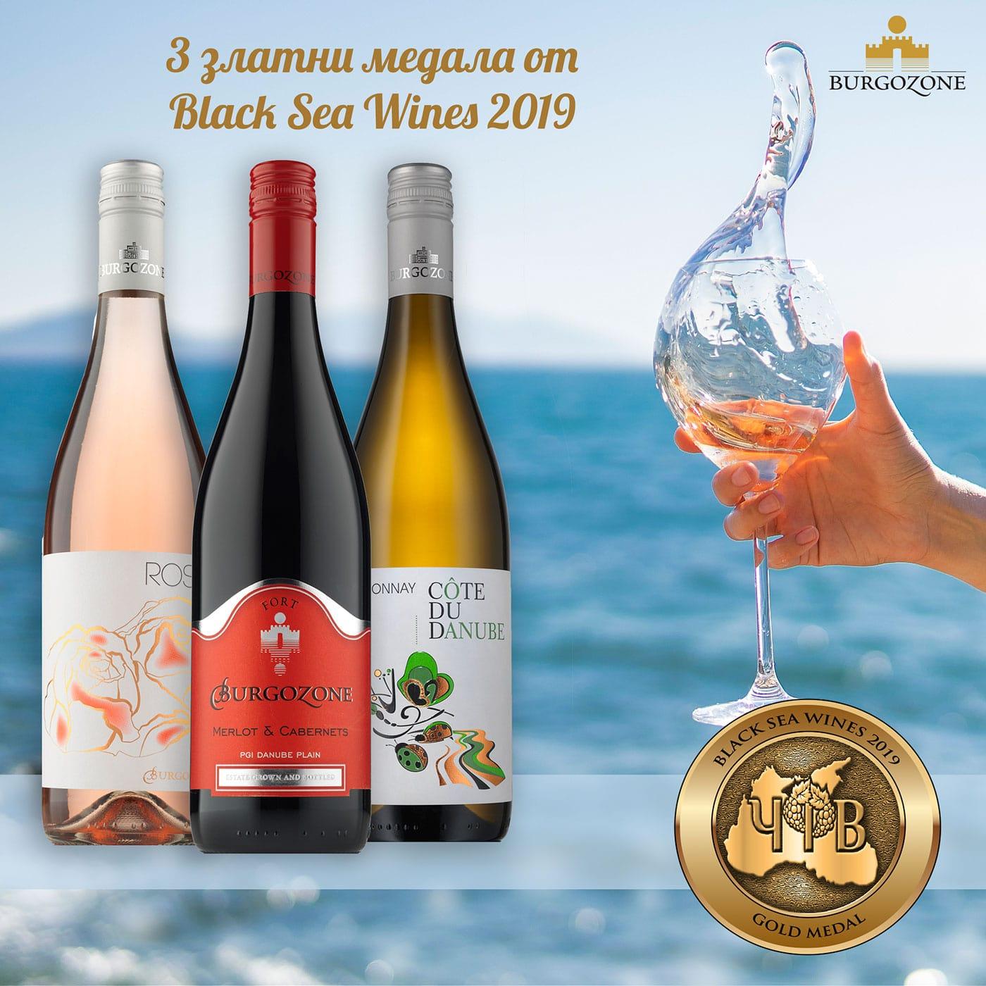 """3 златни медала по време на пътешествието си до морето край Сочи в Русия за """"Black Sea Wine Making Forum"""