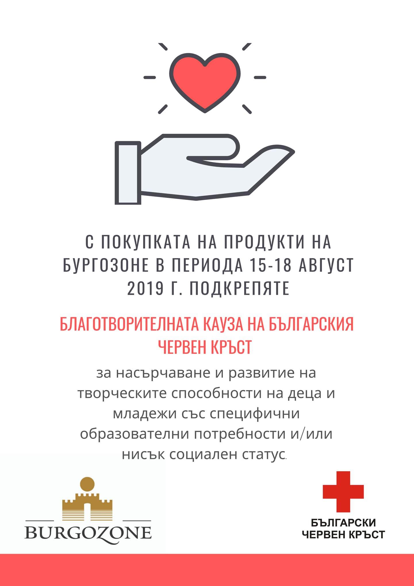 Бургозоне кампания Оряхово БЧК