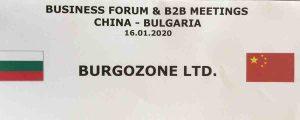 Burgozone participated in the Chinese-Bulgarian Business Forum in Beijing